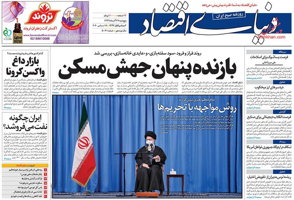 عناوین اخبار روزنامه دنیای اقتصاد در روز پنجشنبه ۲۷ آذر