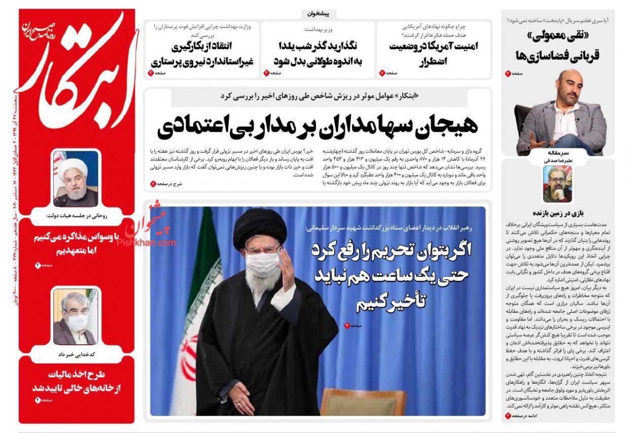 عناوین اخبار روزنامه ابتکار در روز پنجشنبه ۲۷ آذر