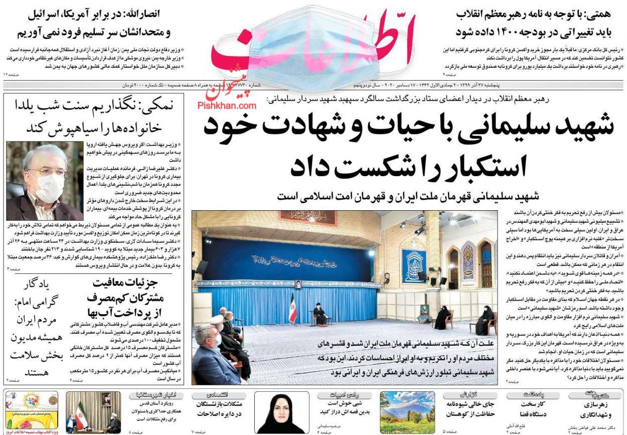 عناوین اخبار روزنامه اطلاعات در روز پنجشنبه ۲۷ آذر