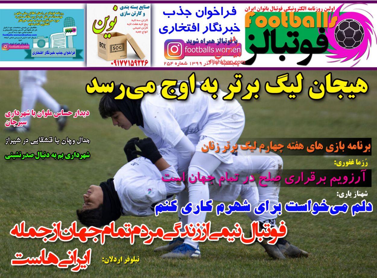 عناوین اخبار روزنامه فوتبالز در روز پنجشنبه ۲۷ آذر