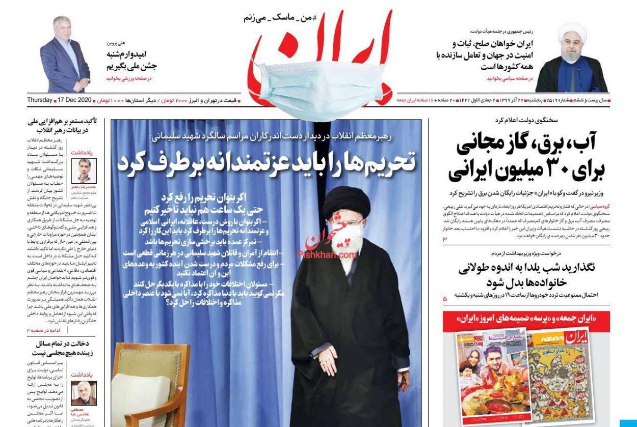 عناوین اخبار روزنامه ایران در روز پنجشنبه ۲۷ آذر