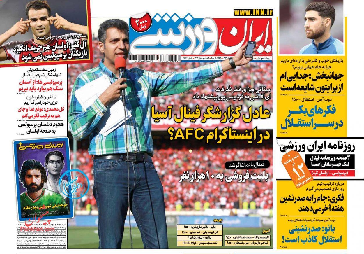 عناوین اخبار روزنامه ایران ورزشی در روز پنجشنبه ۲۷ آذر