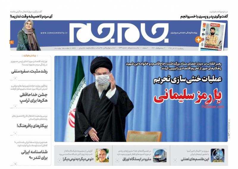 عناوین اخبار روزنامه جام جم در روز پنجشنبه ۲۷ آذر