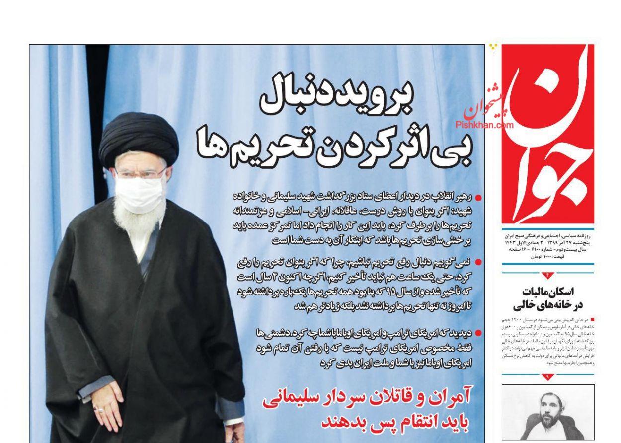 عناوین اخبار روزنامه جوان در روز پنجشنبه ۲۷ آذر