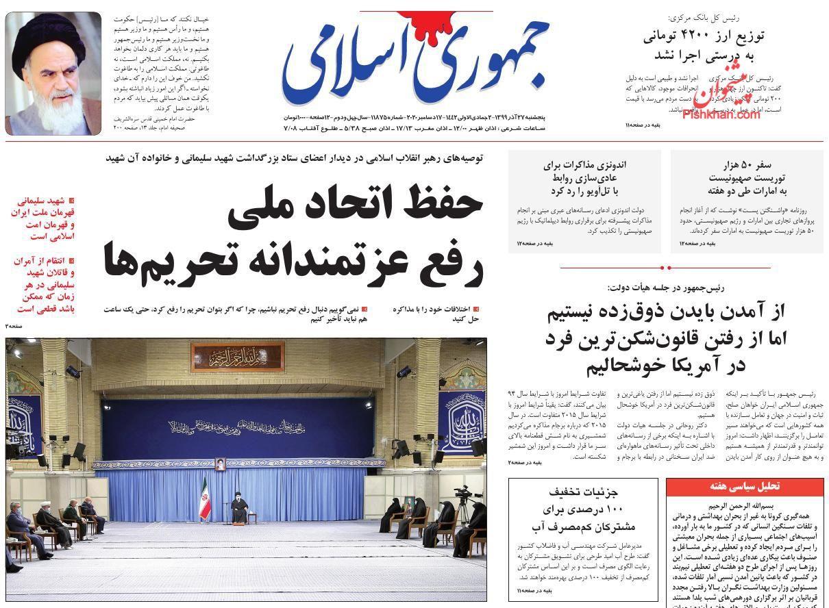 عناوین اخبار روزنامه جمهوری اسلامی در روز پنجشنبه ۲۷ آذر
