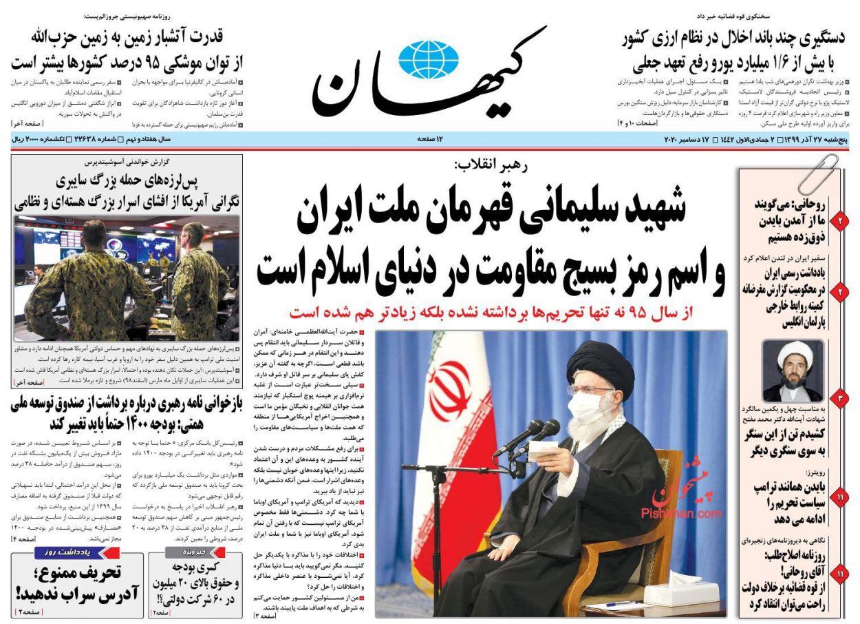 عناوین اخبار روزنامه کیهان در روز پنجشنبه ۲۷ آذر