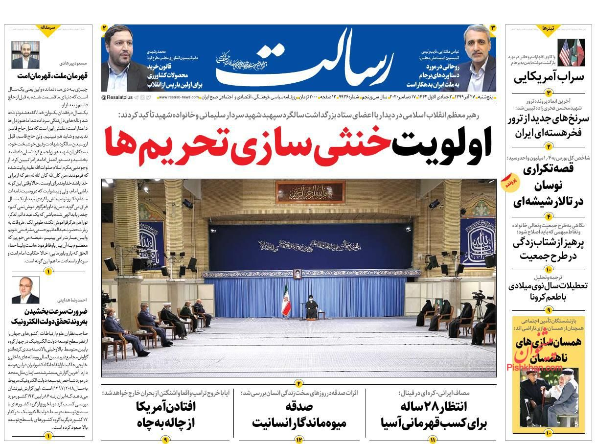 عناوین اخبار روزنامه رسالت در روز پنجشنبه ۲۷ آذر