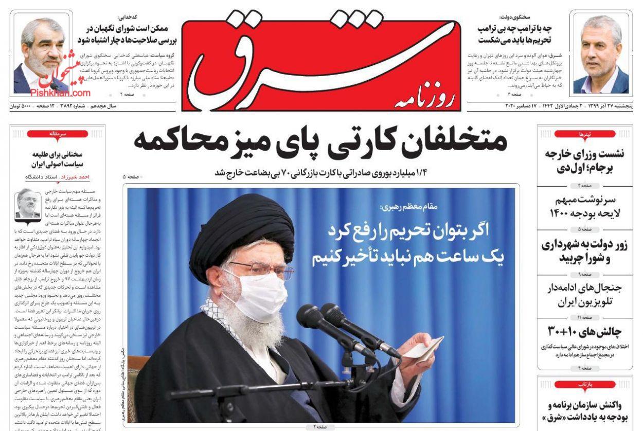 عناوین اخبار روزنامه شرق در روز پنجشنبه ۲۷ آذر