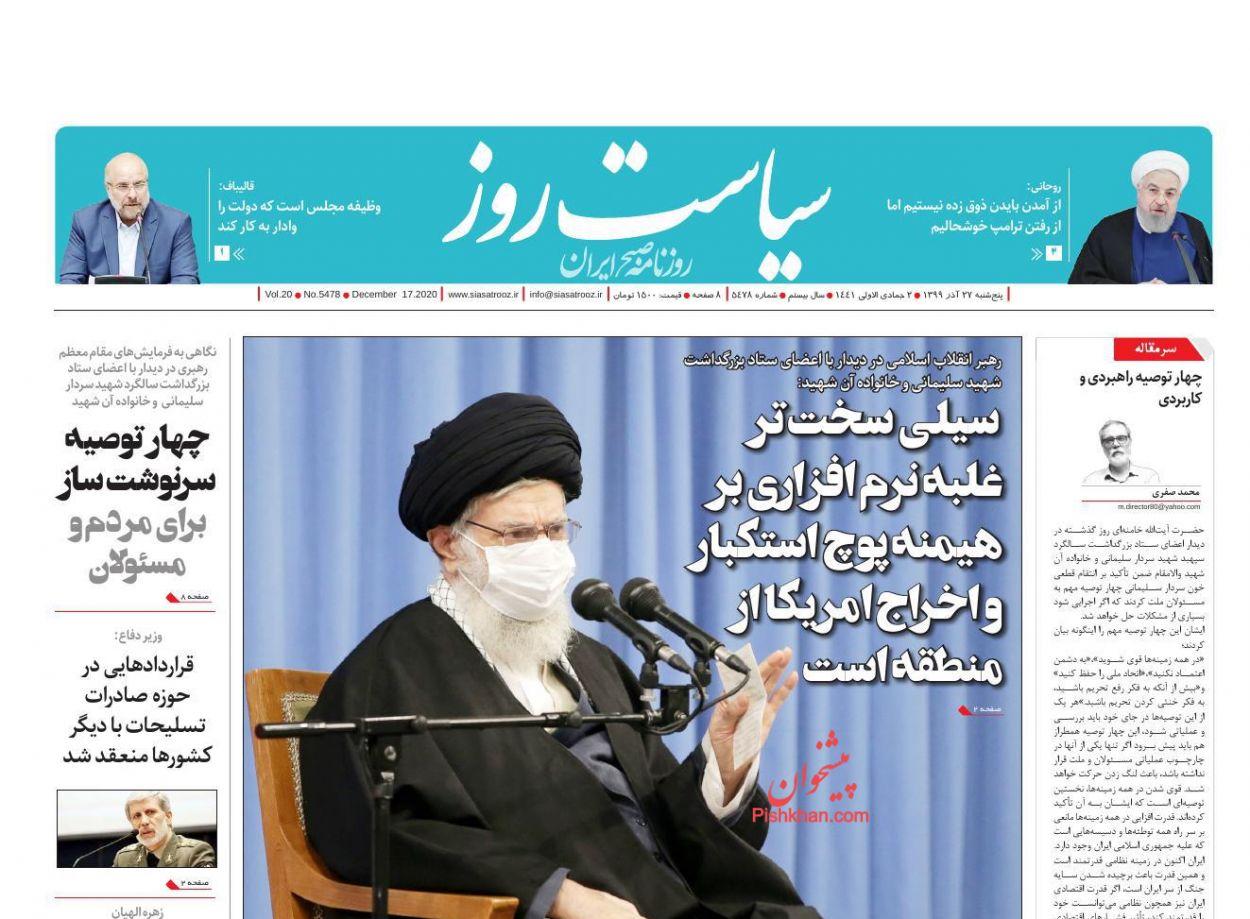 عناوین اخبار روزنامه سیاست روز در روز پنجشنبه ۲۷ آذر