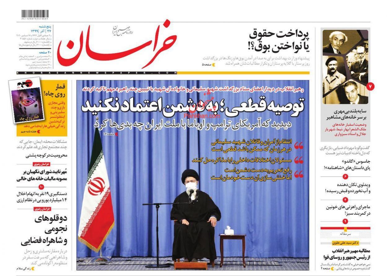 عناوین اخبار روزنامه خراسان در روز پنجشنبه ۲۷ آذر