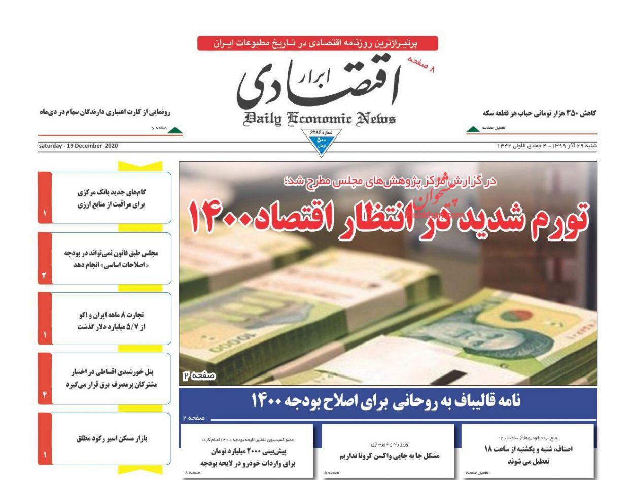 عناوین اخبار روزنامه ابرار اقتصادی در روز شنبه ۲۹ آذر