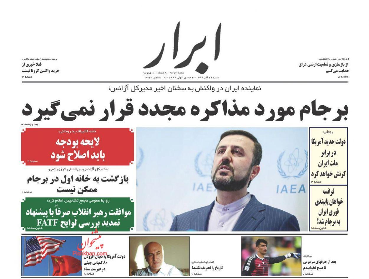 عناوین اخبار روزنامه ابرار در روز شنبه ۲۹ آذر