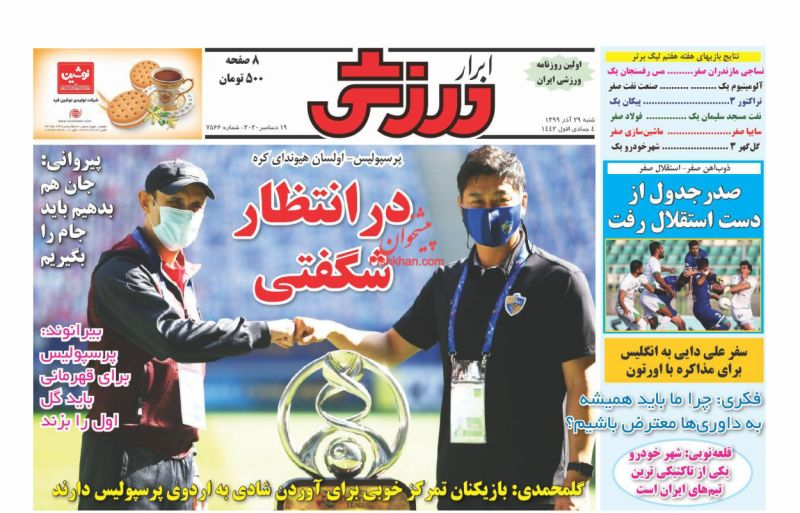 عناوین اخبار روزنامه ابرار ورزشى در روز شنبه ۲۹ آذر