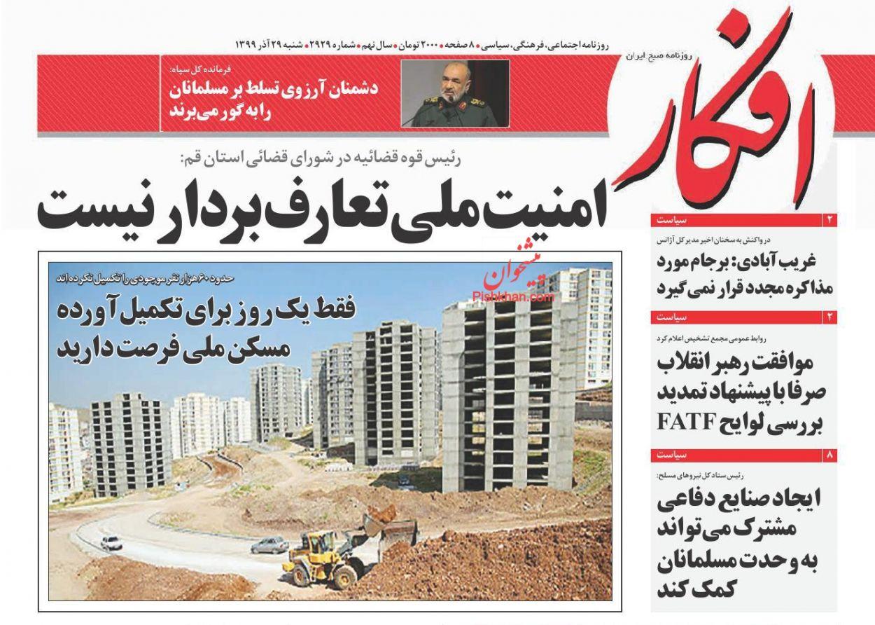 عناوین اخبار روزنامه افکار در روز شنبه ۲۹ آذر