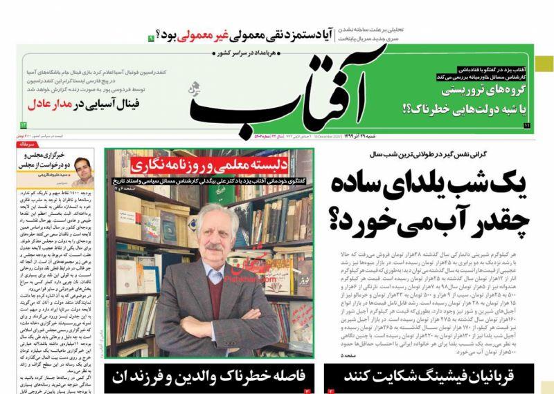 عناوین اخبار روزنامه آفتاب یزد در روز شنبه ۲۹ آذر