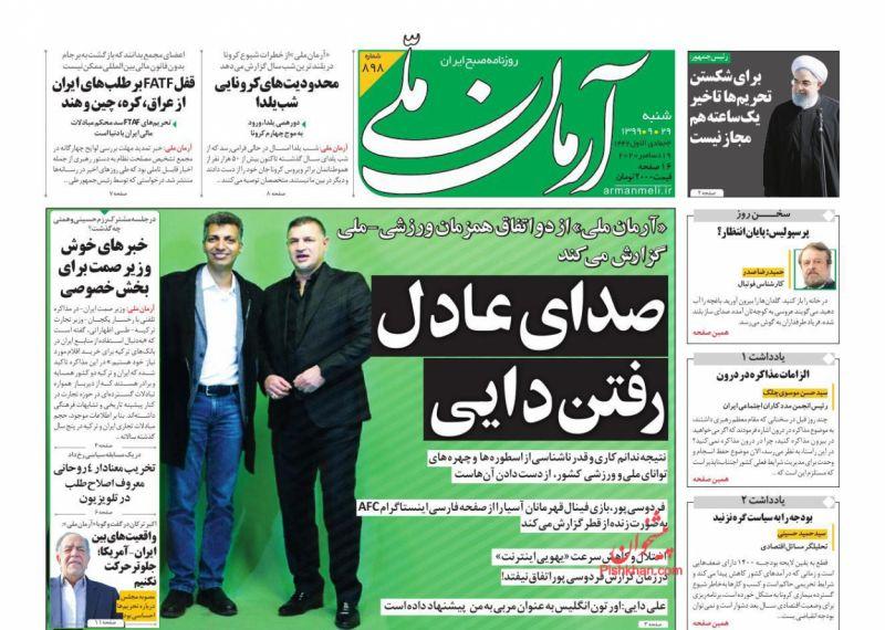 عناوین اخبار روزنامه آرمان ملی در روز شنبه ۲۹ آذر