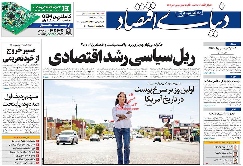 عناوین اخبار روزنامه دنیای اقتصاد در روز شنبه ۲۹ آذر
