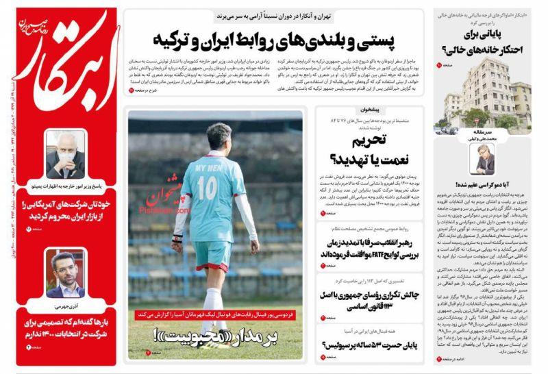 عناوین اخبار روزنامه ابتکار در روز شنبه ۲۹ آذر