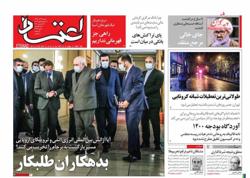 عناوین اخبار روزنامه اعتماد در روز شنبه ۲۹ آذر