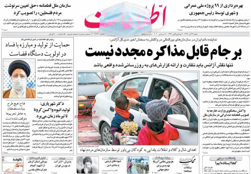 عناوین اخبار روزنامه اطلاعات در روز شنبه ۲۹ آذر