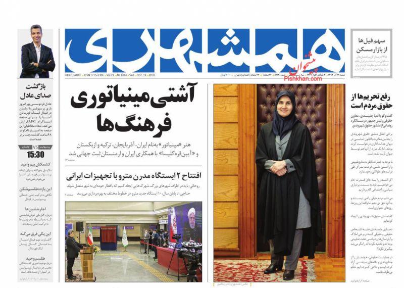 عناوین اخبار روزنامه همشهری در روز شنبه ۲۹ آذر