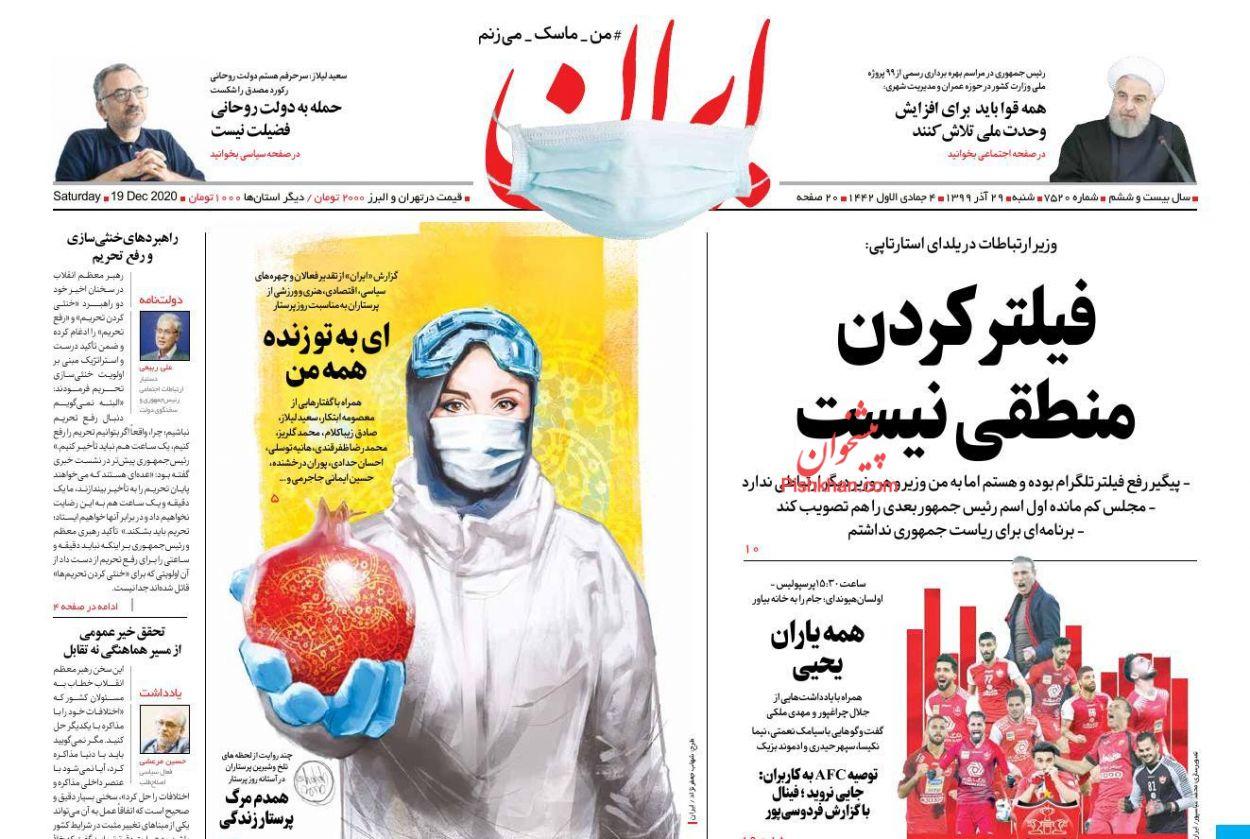 عناوین اخبار روزنامه ایران در روز شنبه ۲۹ آذر