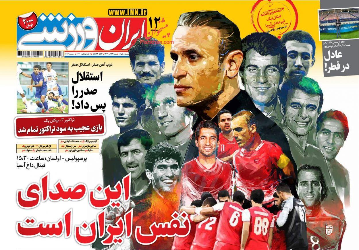 عناوین اخبار روزنامه ایران ورزشی در روز شنبه ۲۹ آذر