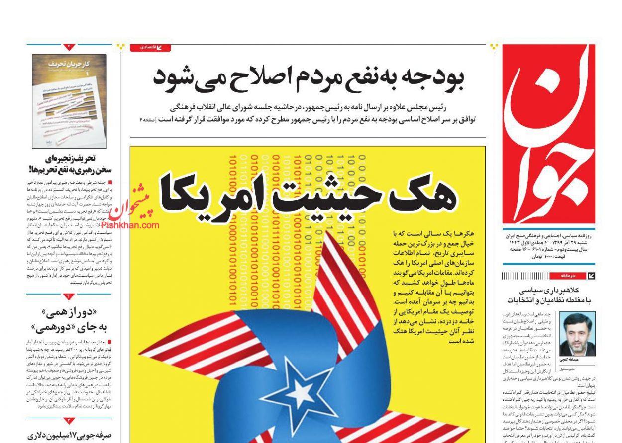 عناوین اخبار روزنامه جوان در روز شنبه ۲۹ آذر