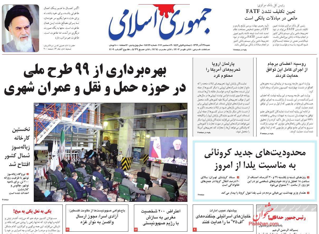 عناوین اخبار روزنامه جمهوری اسلامی در روز شنبه ۲۹ آذر