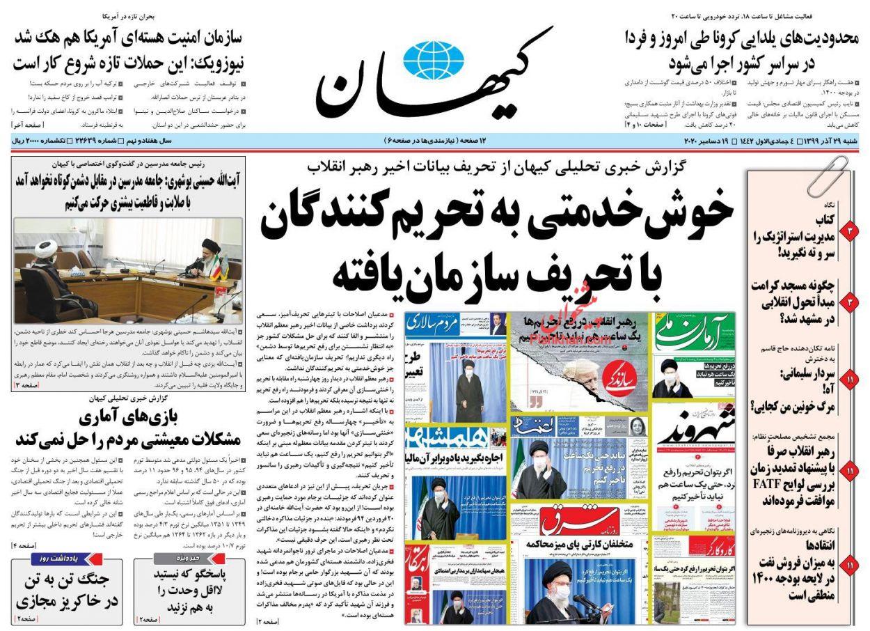 عناوین اخبار روزنامه کيهان در روز شنبه ۲۹ آذر