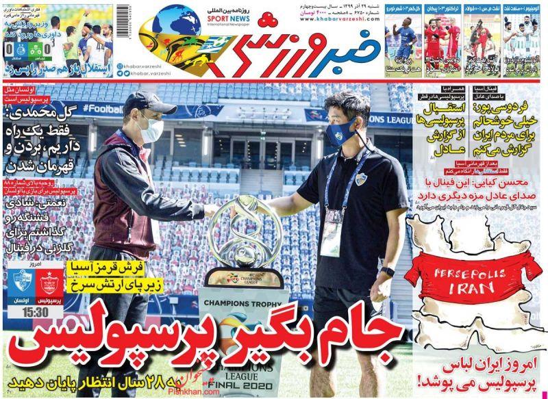 عناوین اخبار روزنامه خبر ورزشی در روز شنبه ۲۹ آذر