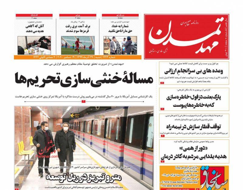 عناوین اخبار روزنامه مهد تمدن در روز شنبه ۲۹ آذر