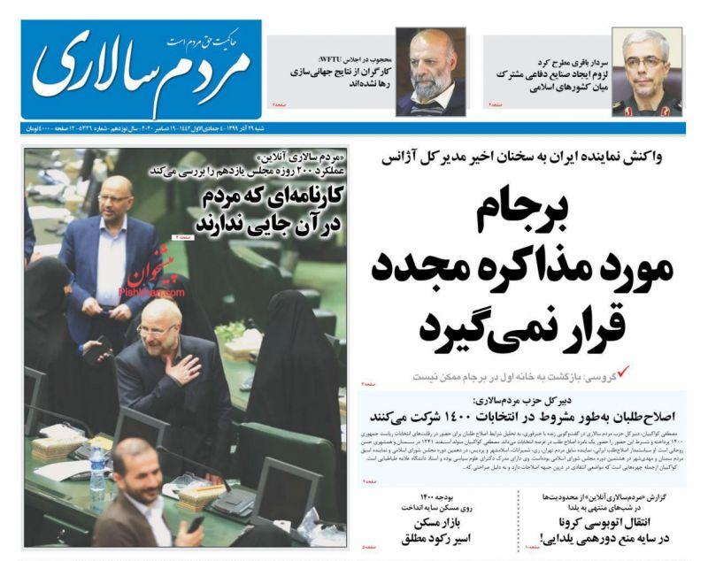 عناوین اخبار روزنامه مردم سالاری در روز شنبه ۲۹ آذر