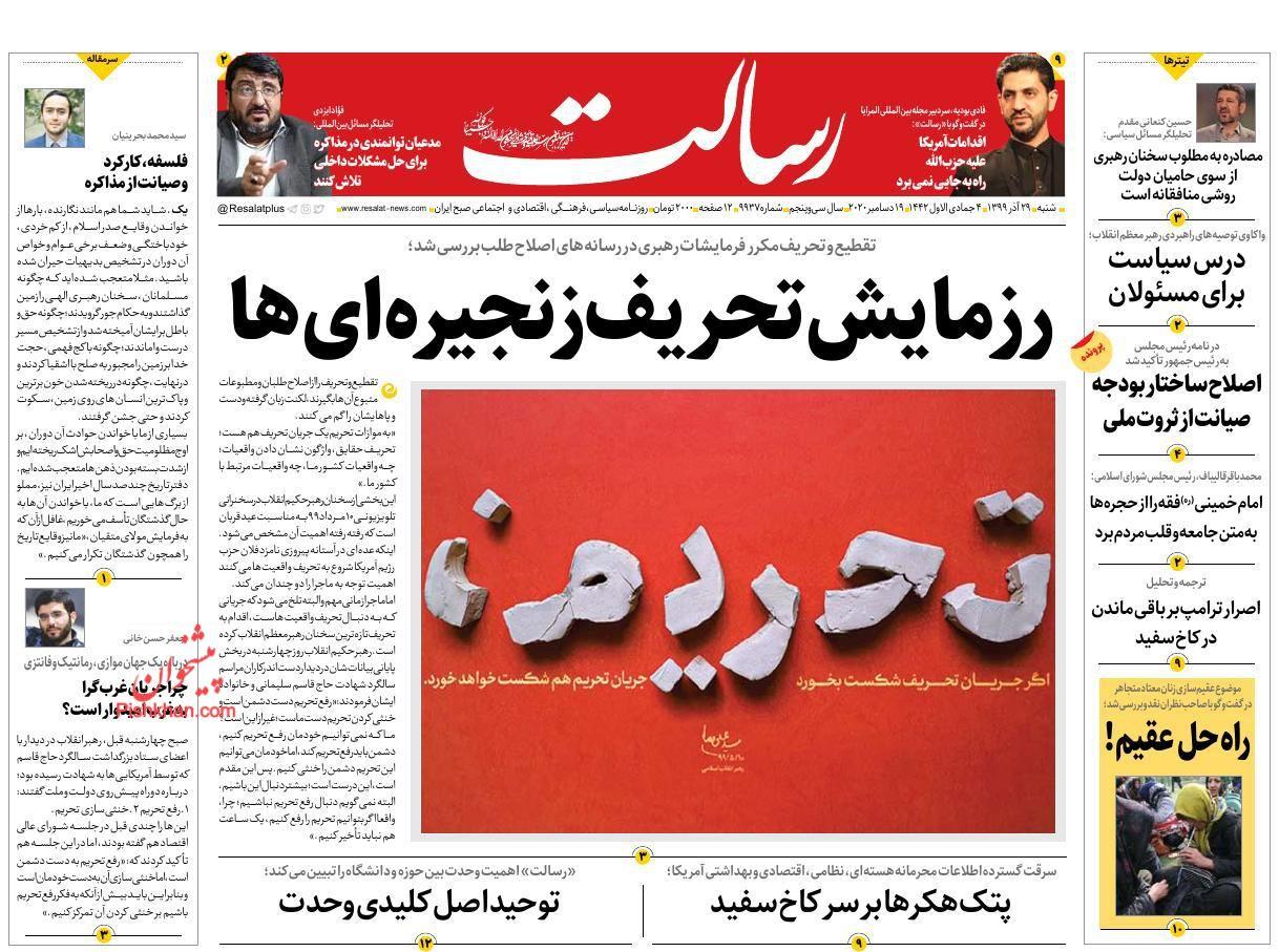 عناوین اخبار روزنامه رسالت در روز شنبه ۲۹ آذر