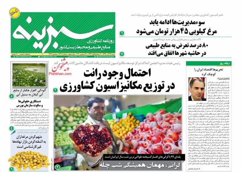 عناوین اخبار روزنامه سبزینه در روز شنبه ۲۹ آذر