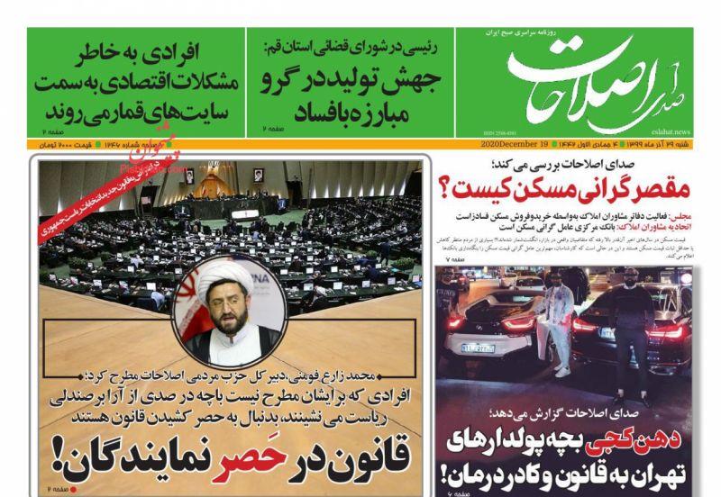 عناوین اخبار روزنامه صدای اصلاحات در روز شنبه ۲۹ آذر