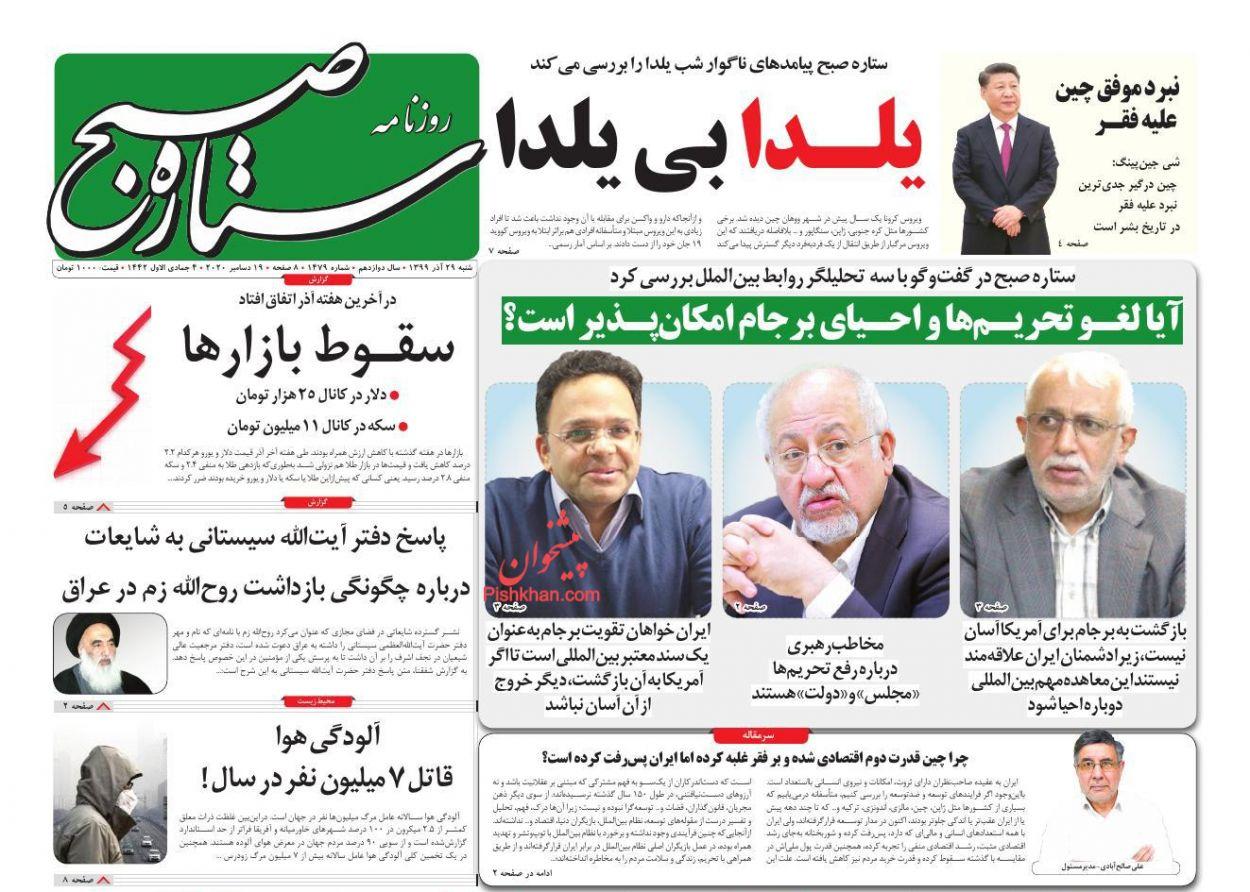 عناوین اخبار روزنامه ستاره صبح در روز شنبه ۲۹ آذر