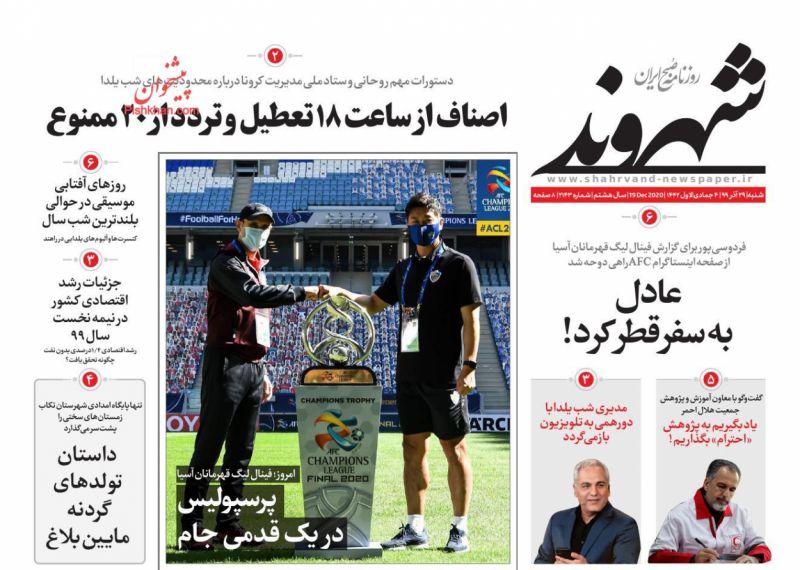 عناوین اخبار روزنامه شهروند در روز شنبه ۲۹ آذر