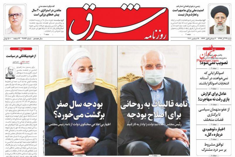 عناوین اخبار روزنامه شرق در روز شنبه ۲۹ آذر