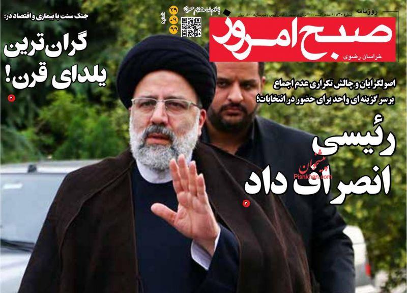 عناوین اخبار روزنامه صبح امروز در روز شنبه ۲۹ آذر
