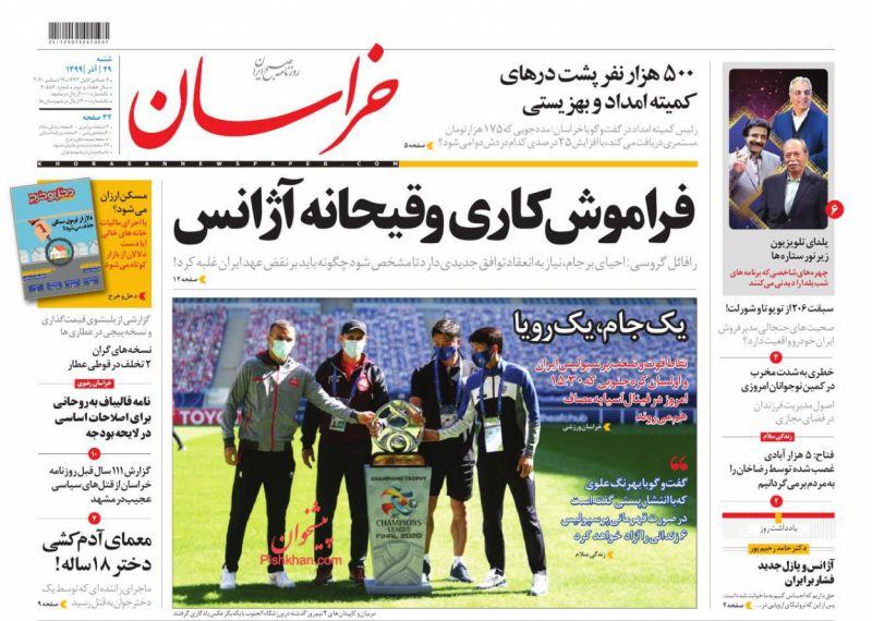 عناوین اخبار روزنامه خراسان در روز شنبه ۲۹ آذر