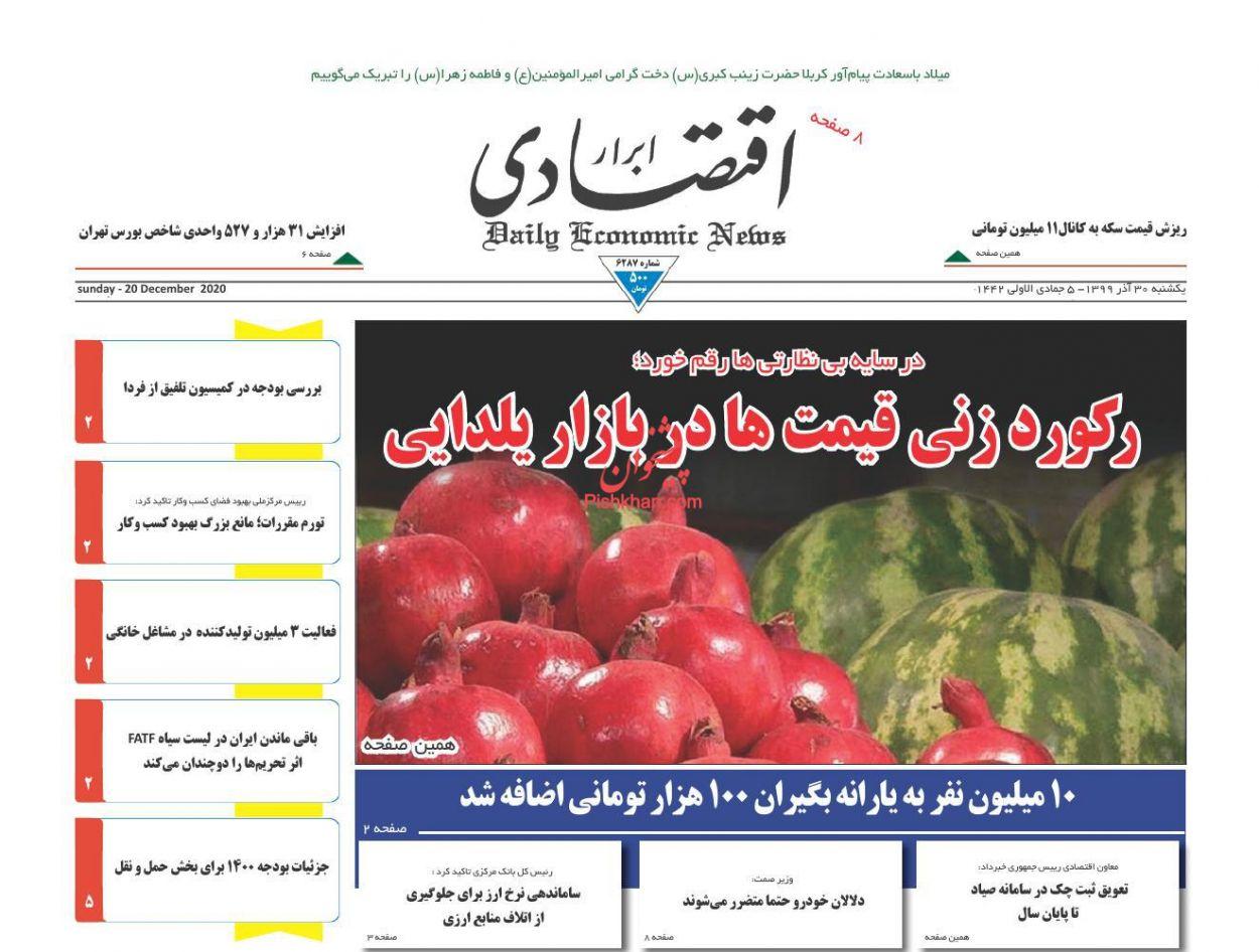 عناوین اخبار روزنامه ابرار اقتصادی در روز یکشنبه ۳۰ آذر