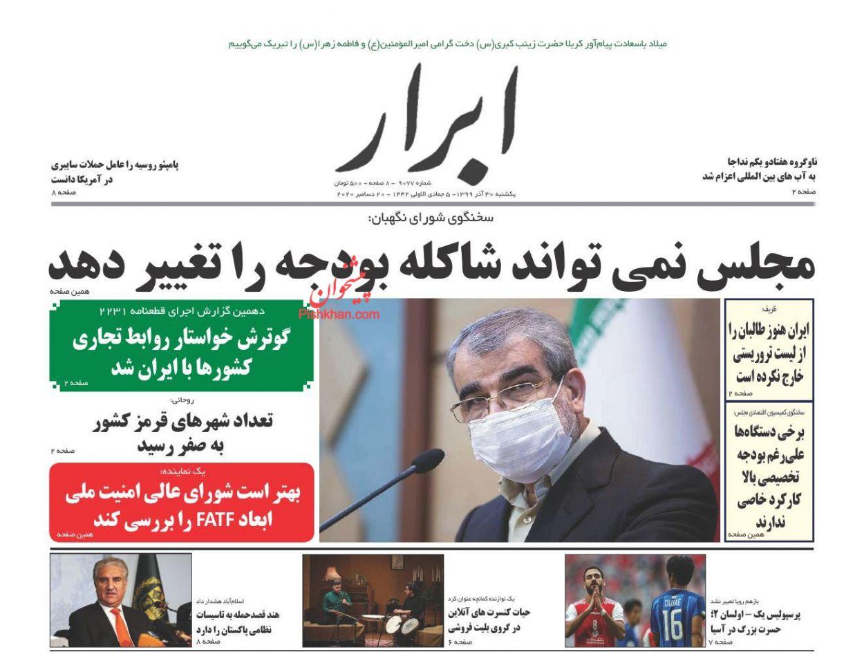 عناوین اخبار روزنامه ابرار در روز یکشنبه ۳۰ آذر