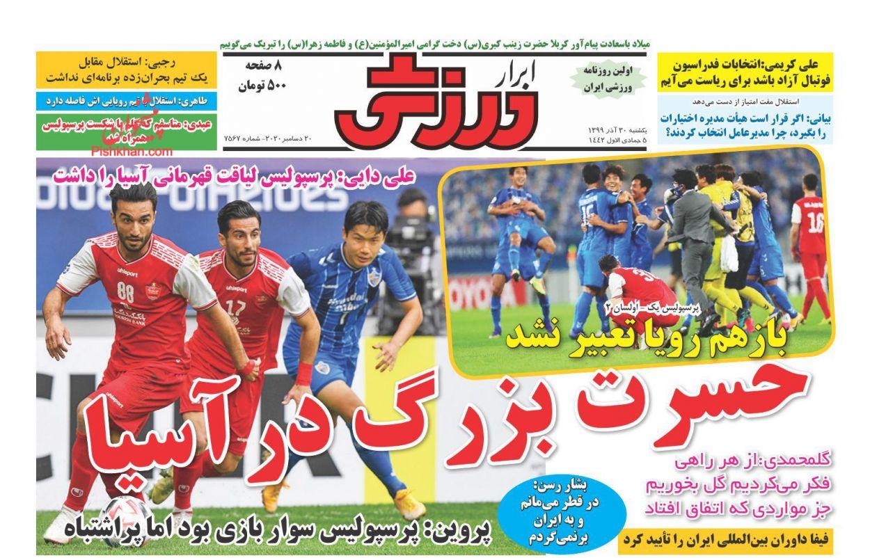 عناوین اخبار روزنامه ابرار ورزشى در روز یکشنبه ۳۰ آذر