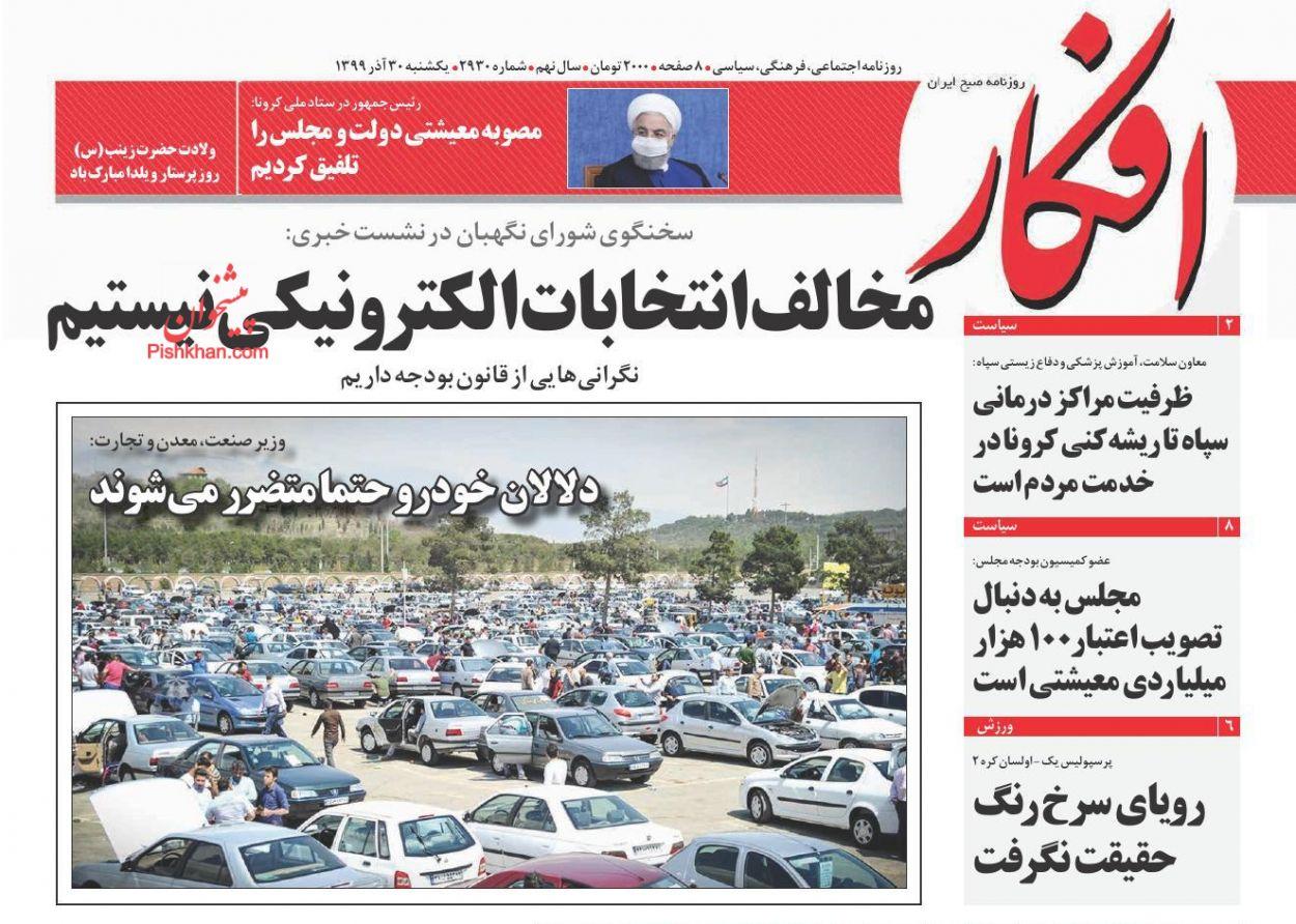 عناوین اخبار روزنامه افکار در روز یکشنبه ۳۰ آذر