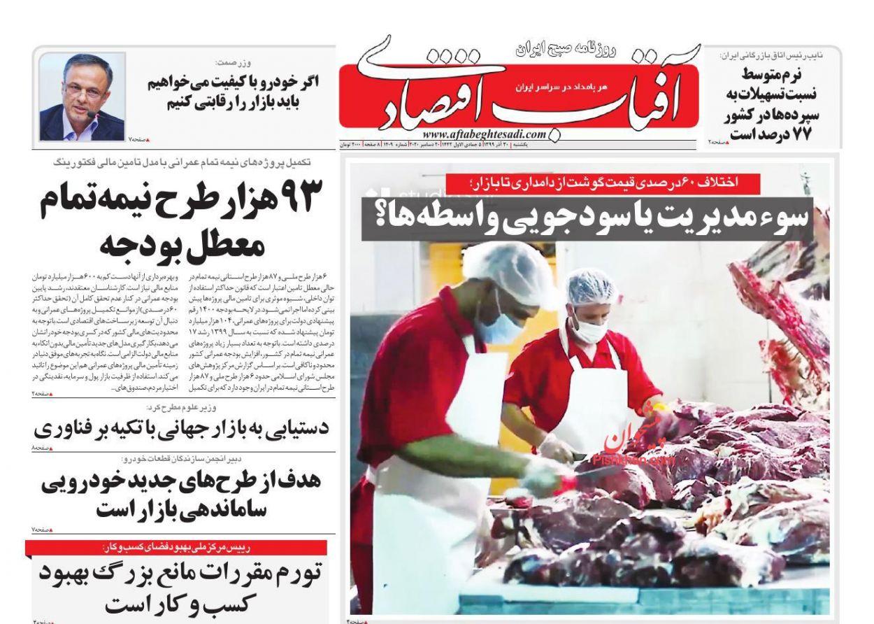 عناوین اخبار روزنامه آفتاب اقتصادی در روز یکشنبه ۳۰ آذر
