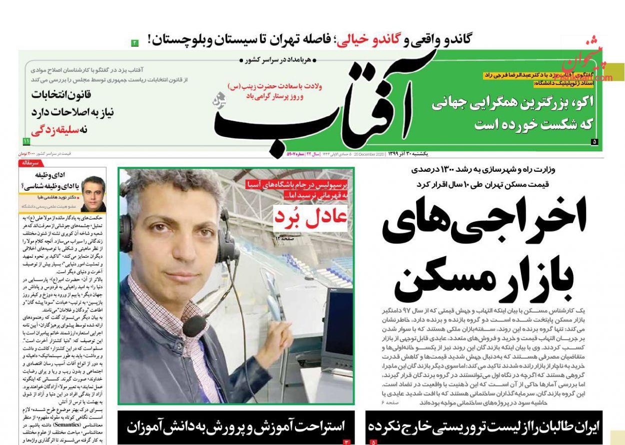 عناوین اخبار روزنامه آفتاب یزد در روز یکشنبه ۳۰ آذر