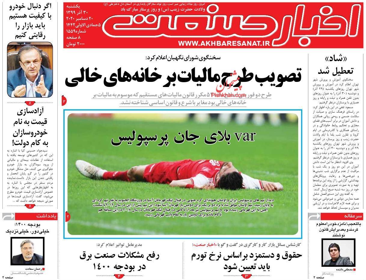 عناوین اخبار روزنامه اخبار صنعت در روز یکشنبه ۳۰ آذر