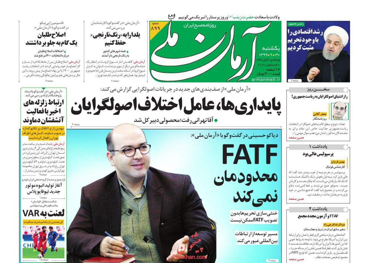 عناوین اخبار روزنامه آرمان ملی در روز یکشنبه ۳۰ آذر