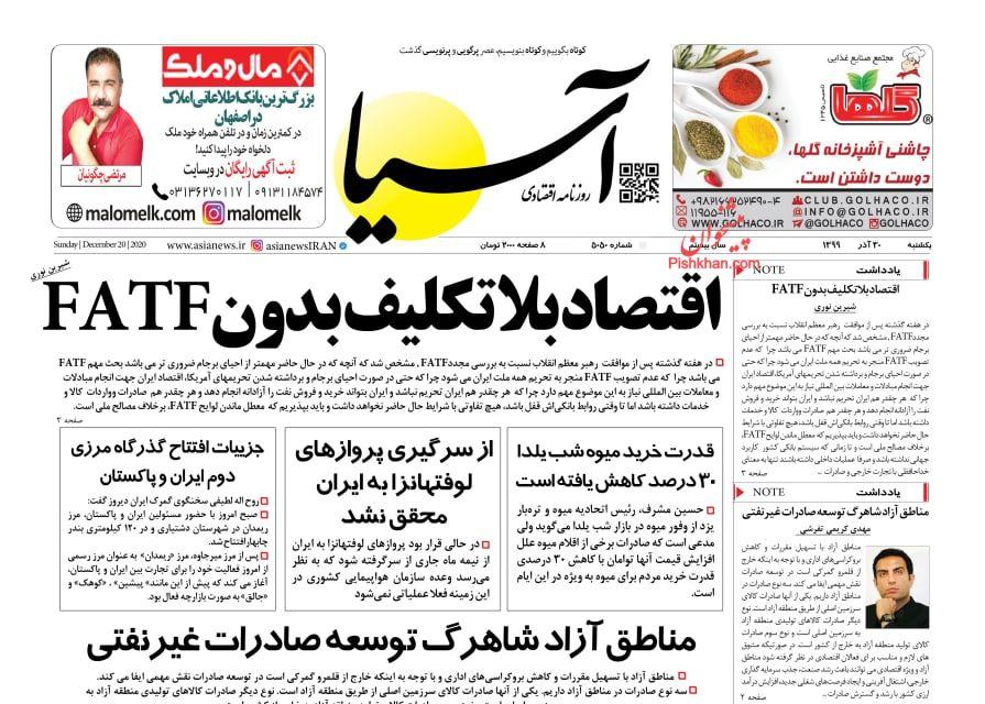 عناوین اخبار روزنامه آسیا در روز یکشنبه ۳۰ آذر